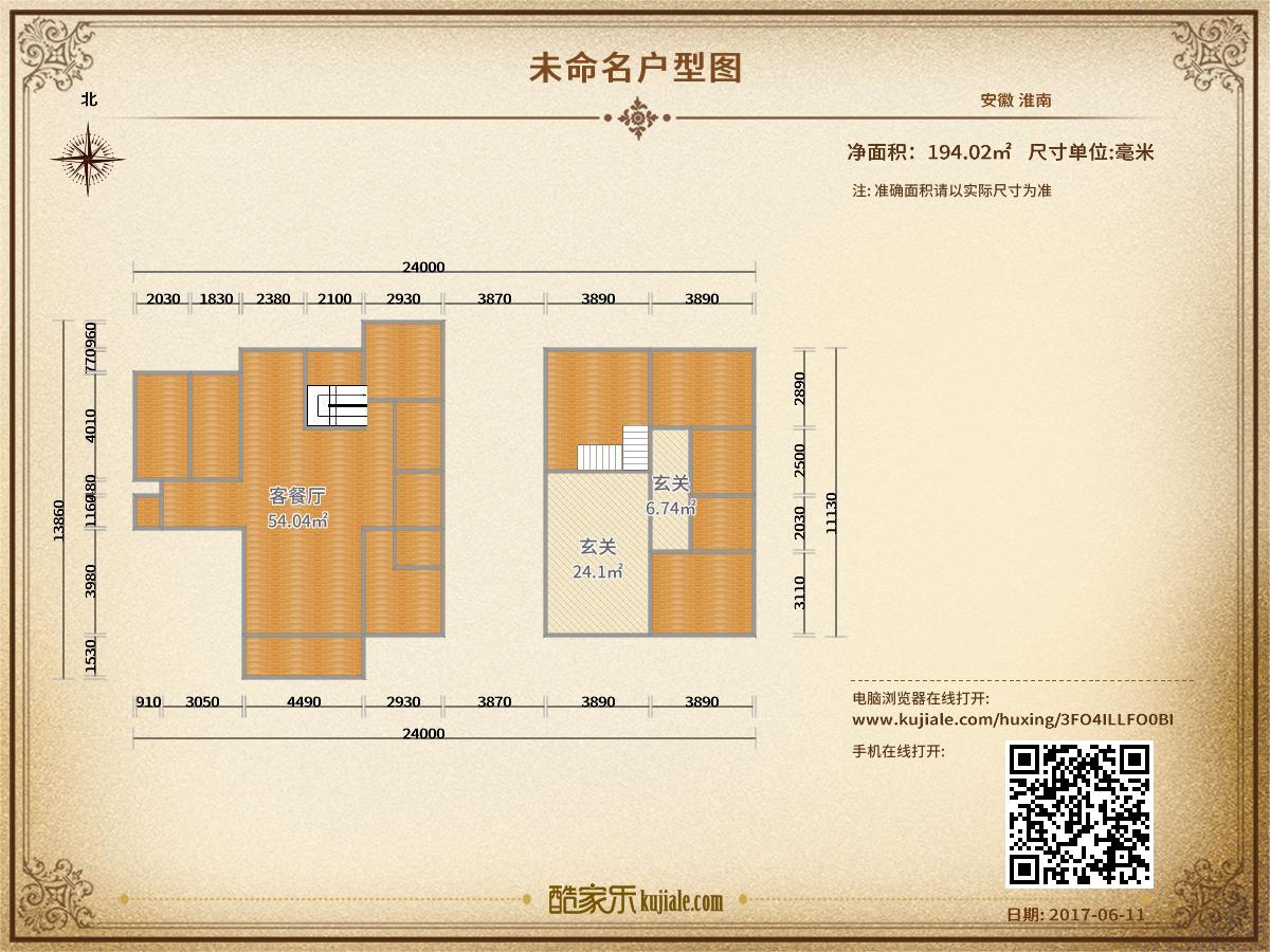 恒大绿洲155平方复式结构168万出售