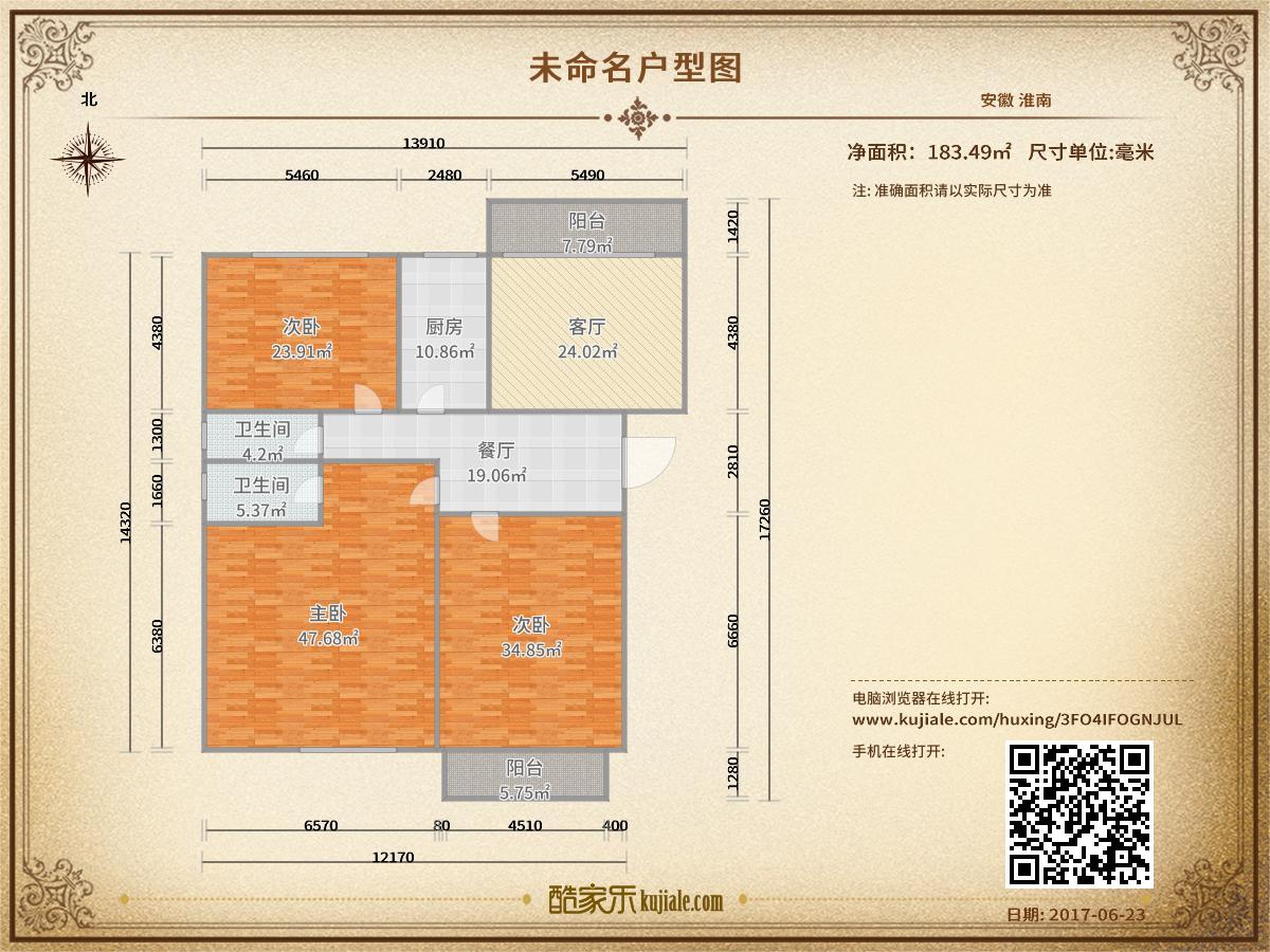 阳光国际城东区 精装三房120平米 矿一中学区